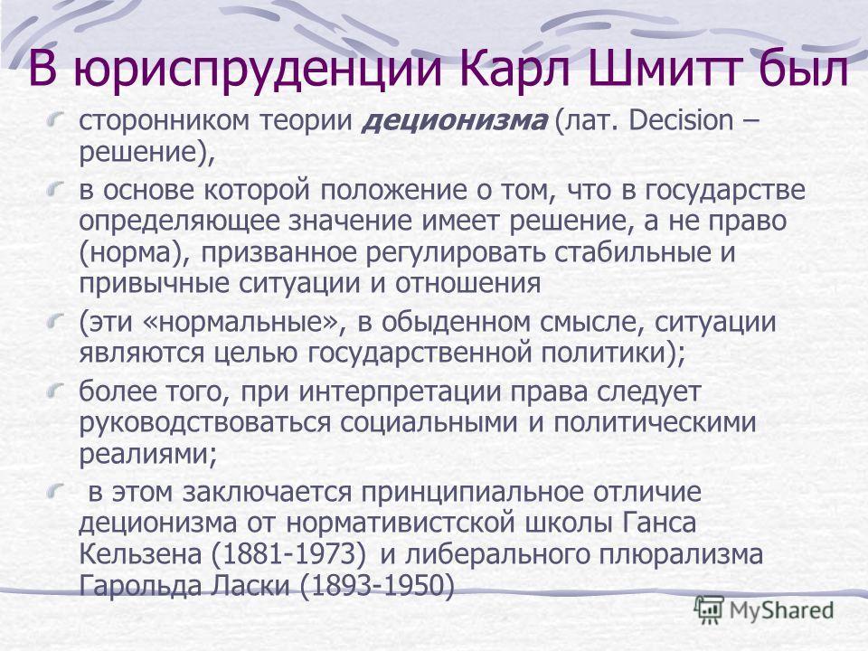 'Политическое,- пишет К. Шмитт,- может извлекать свою силу из различных сфер человеческой жизни, из религиозных, экономических, моральных и иных противоположностей; политическое не означает никакой собственной предметной области но только степень инт