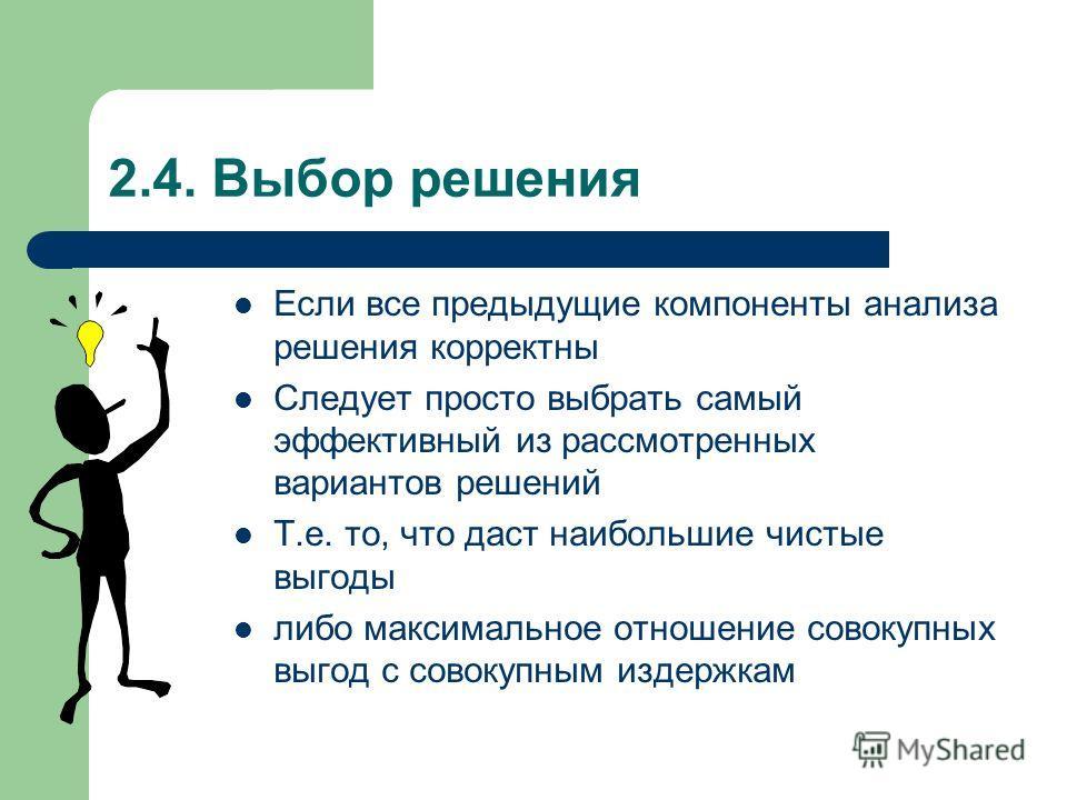 2.3. Оценка последствий Сравнение выгод и издержек каждой из предложенных альтернатив Оцениваются также косвенные последствия (экстерналии) В строгих методиках – требуется прийти к денежному выражению всех последствий каждой из альтернатив