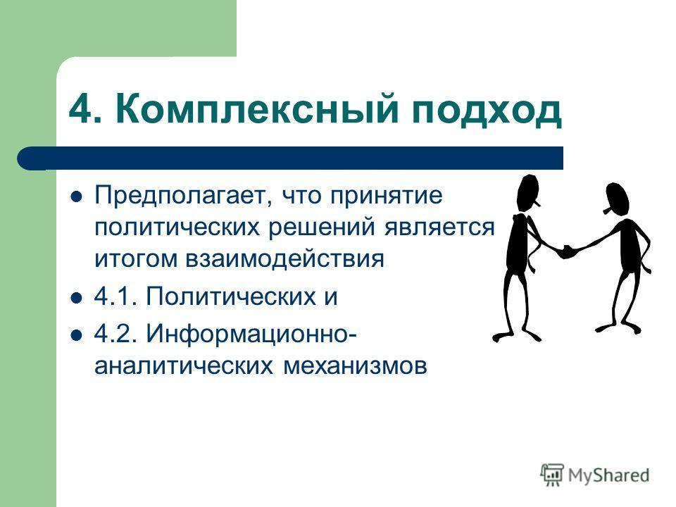 «Возможность делать ошибки и их исправлять» как преимущество Модели поведенческого подхода Механизмы принятия решений «должны быть спроектированы таким образом, чтобы ошибки были видимы и исправимы, заметны и обратимы, а значит, дешевы и допустимы» (