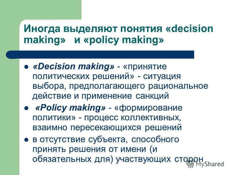 Публичный характер решения – основной признак для разделения Политических и неполитических решений Публичность обусловлена: 1. Масштабностью последствий и ценой ошибки 2. Ресурсным дефицитом и неопределенностью при поиске решения 3. Направленностью н
