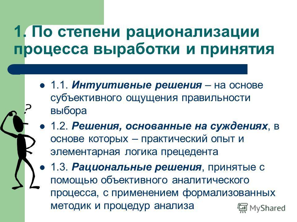 II. Типологизация политических решений 1. По степени рационализации процесса 2. По уровню принятия и масштабу 3. С позиции условий принятия решения