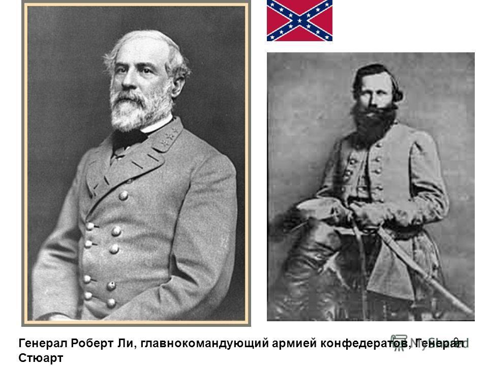 9 Генерал Роберт Ли, главнокомандующий армией конфедератов, Генерал Стюарт