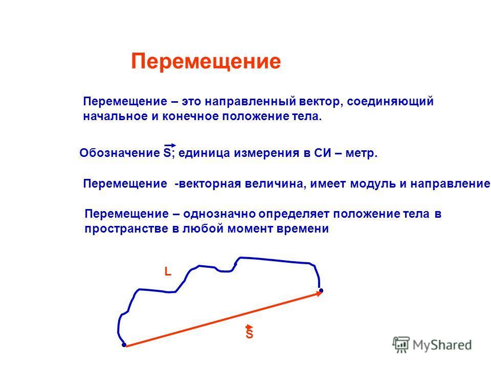 Путь и траектория. 1.Траектория - воображаемая линия, вдоль которой движется тело. По виду траектории движения разделяются на прямолинейные ( траектория - прямая линия) и криволинейные ( траектория - кривая линия). НЕУЖЕЛИ 2.Путь –длина траектории, д