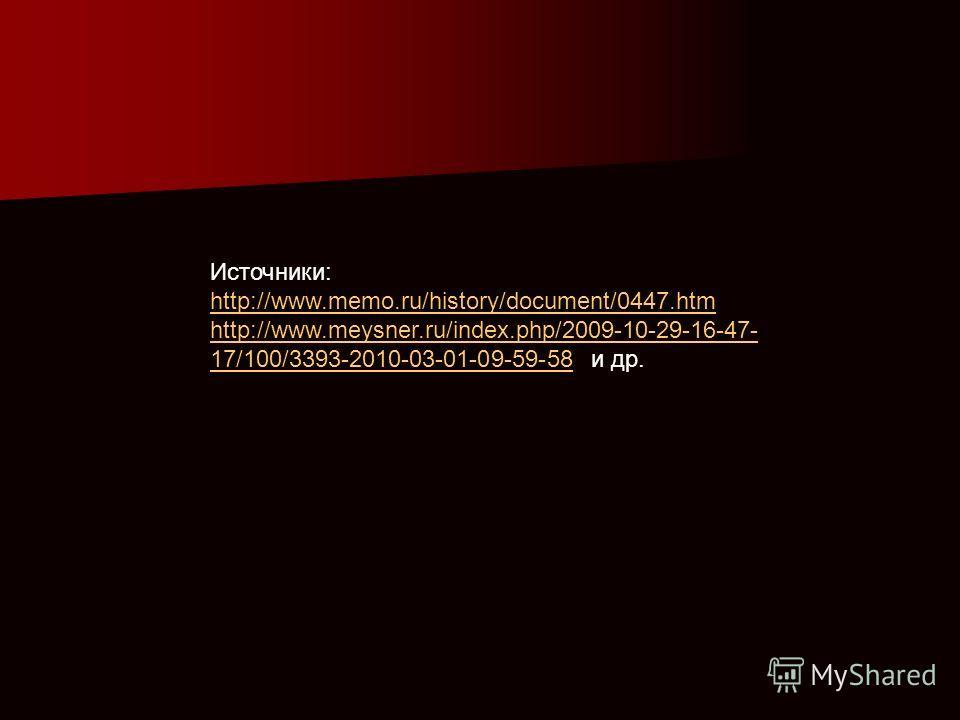 Источники: http://www.memo.ru/history/document/0447.htm http://www.meysner.ru/index.php/2009-10-29-16-47- 17/100/3393-2010-03-01-09-59-58http://www.meysner.ru/index.php/2009-10-29-16-47- 17/100/3393-2010-03-01-09-59-58 и др.
