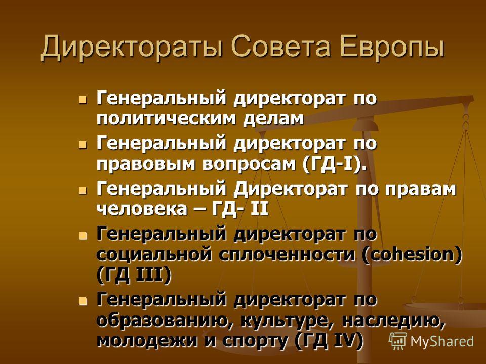 Уставные органы Совета Европы Кабинет Министров (состоит из Министров иностранных дел) – принимаются решения Кабинет Министров (состоит из Министров иностранных дел) – принимаются решения Парламентская ассамблея (ПАСЕ) – совещательный орган, члены на