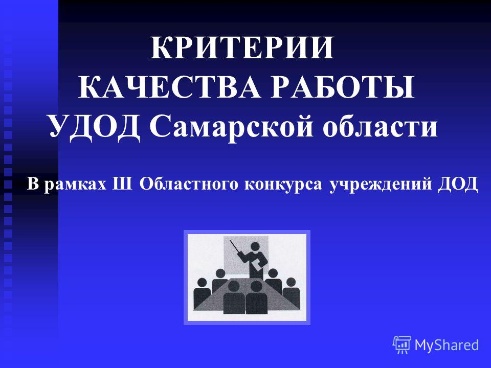 КРИТЕРИИ КАЧЕСТВА РАБОТЫ УДОД Самарской области В рамках III Областного конкурса учреждений ДОД