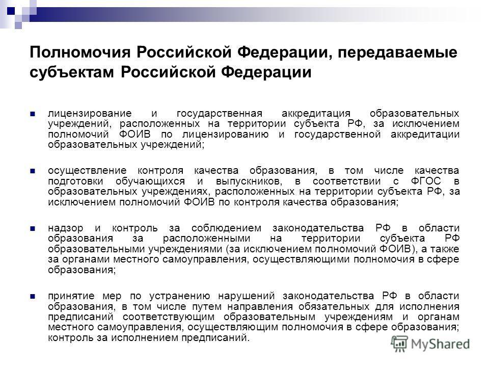 Полномочия Российской Федерации, передаваемые субъектам Российской Федерации лицензирование и государственная аккредитация образовательных учреждений, расположенных на территории субъекта РФ, за исключением полномочий ФОИВ по лицензированию и государ