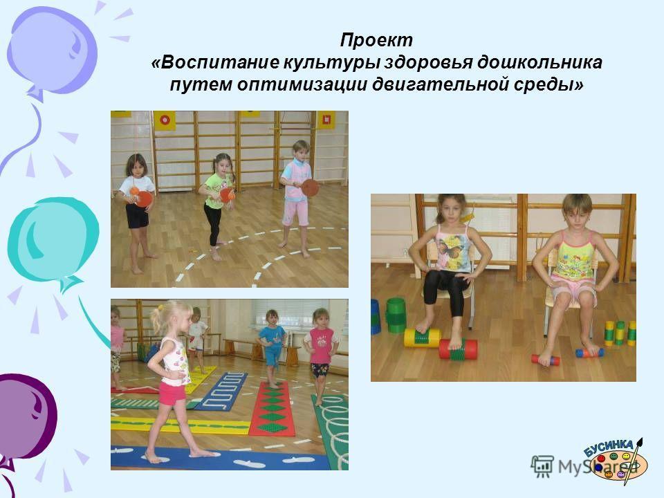 Проект «Воспитание культуры здоровья дошкольника путем оптимизации двигательной среды»