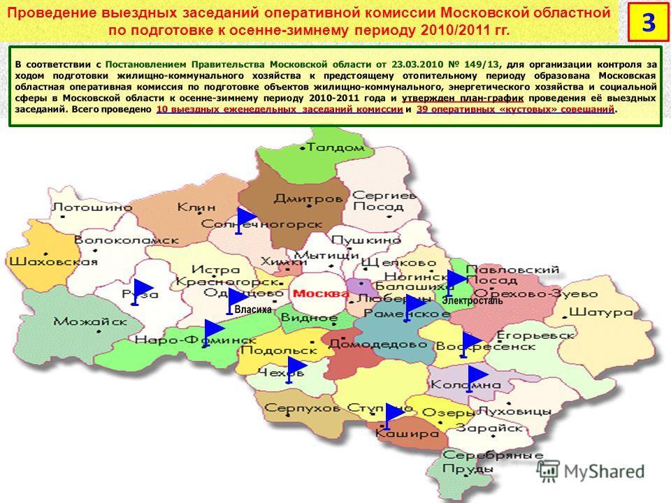 Проведение выездных заседаний оперативной комиссии Московской областной по подготовке к осенне-зимнему периоду 2010/2011 гг.