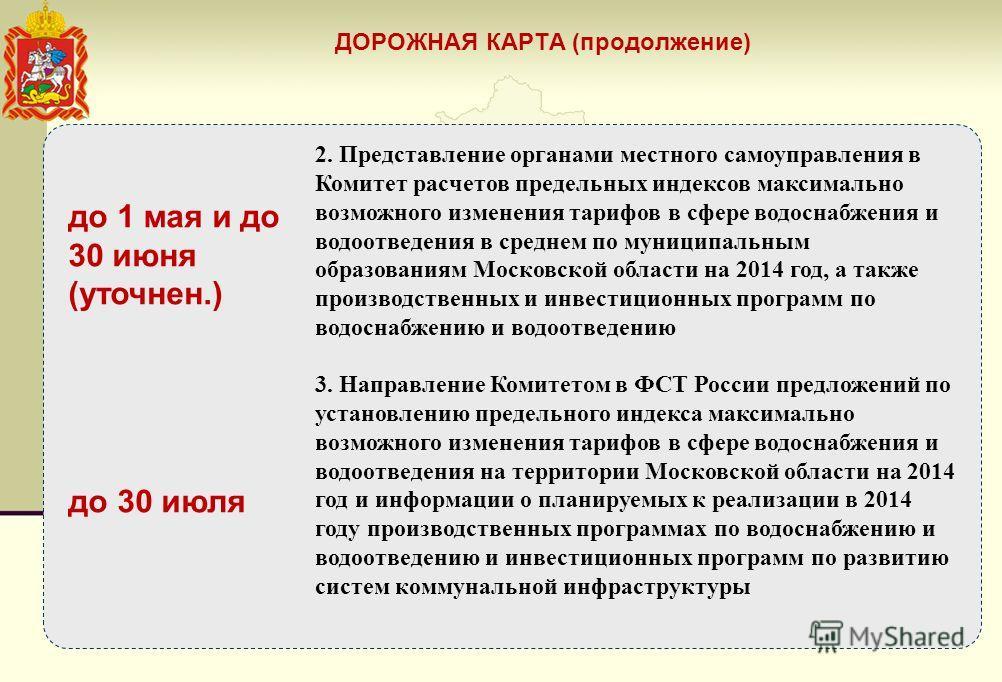 до 1 мая и до 30 июня (уточнен.) 2. Представление органами местного самоуправления в Комитет расчетов предельных индексов максимально возможного изменения тарифов в сфере водоснабжения и водоотведения в среднем по муниципальным образованиям Московско