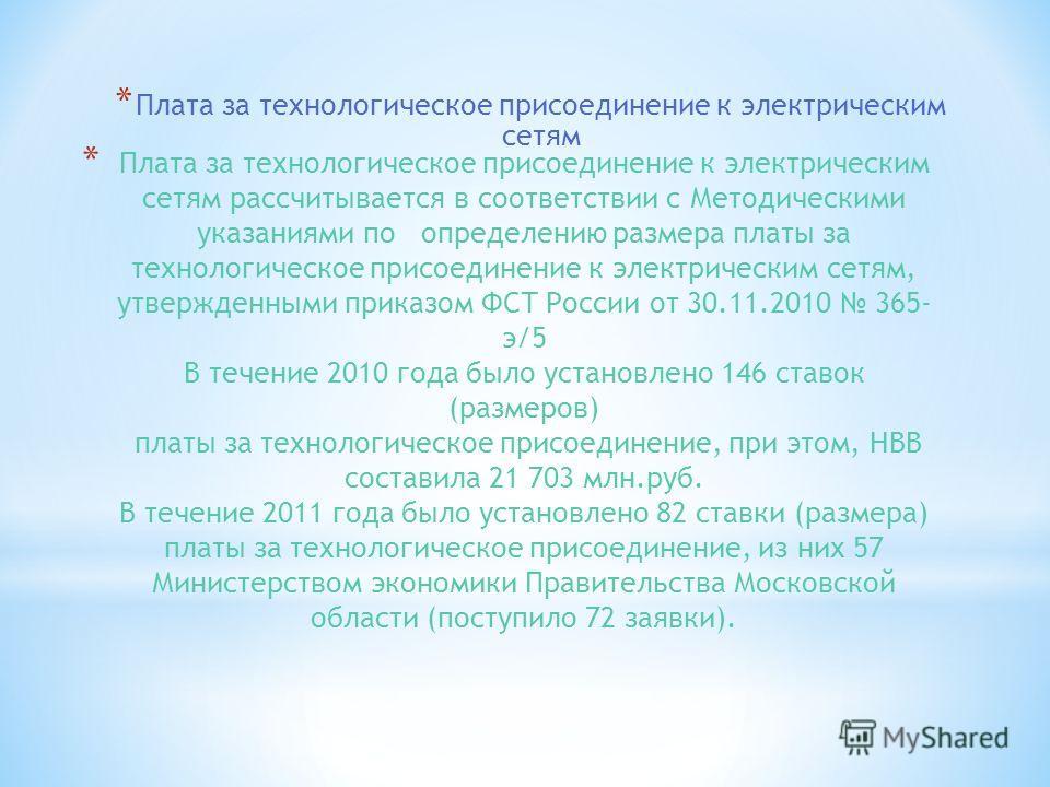 * Плата за технологическое присоединение к электрическим сетям рассчитывается в соответствии с Методическими указаниями по определению размера платы за технологическое присоединение к электрическим сетям, утвержденными приказом ФСТ России от 30.11.20