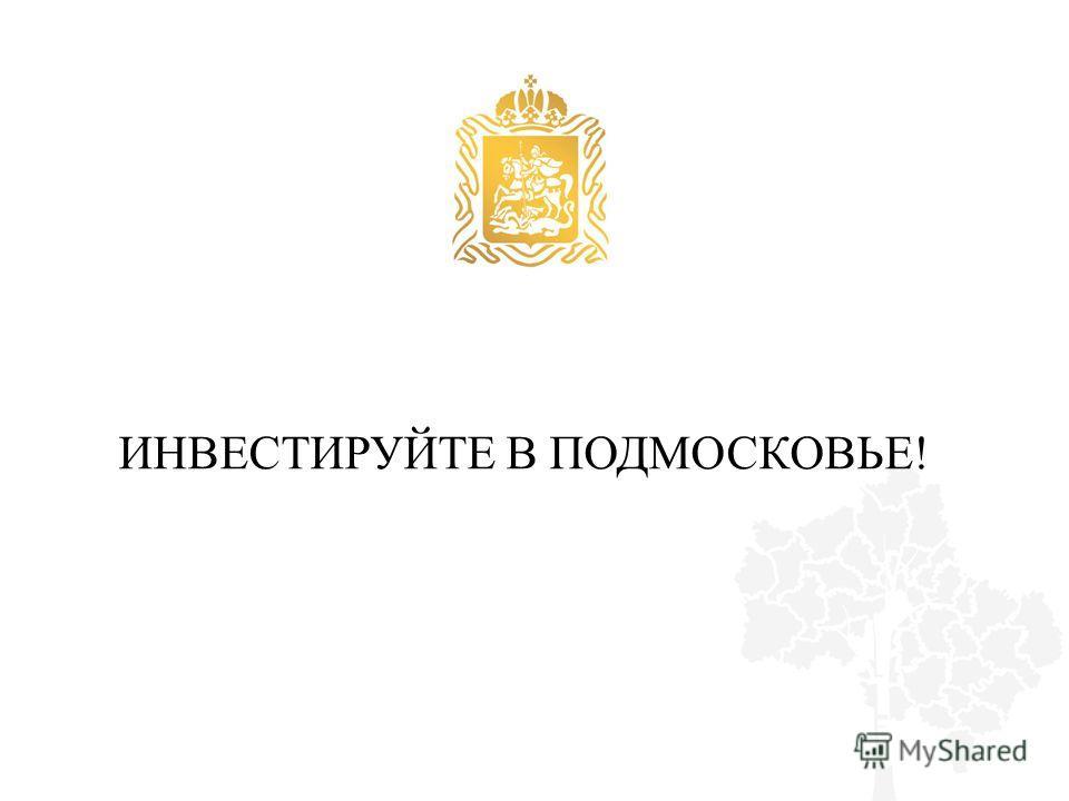 ИНВЕСТИРУЙТЕ В ПОДМОСКОВЬЕ!