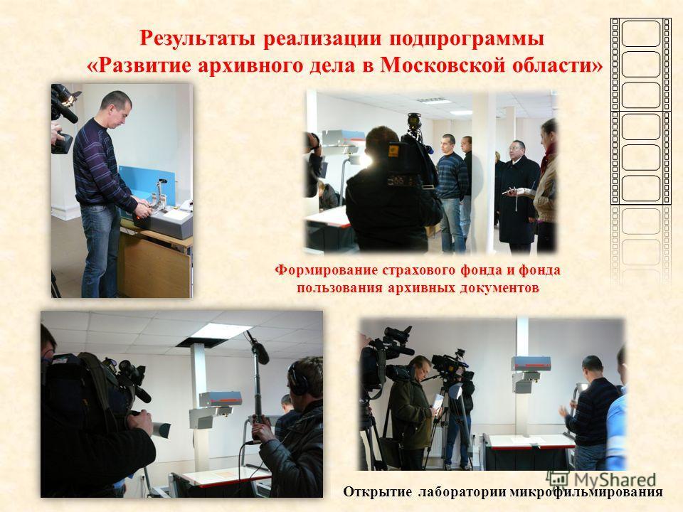 Состав документов муниципальных архивов Московской области по состоянию на 1 января 2013 года (2 633 439 ед.хр.)