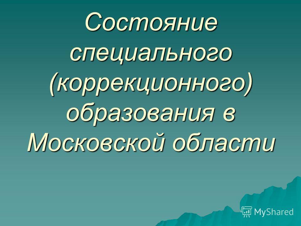 Состояние специального (коррекционного) образования в Московской области