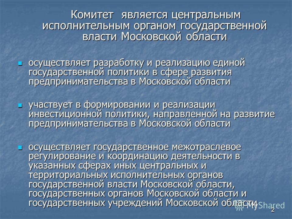 2 Комитет является центральным исполнительным органом государственной власти Московской области Комитет является центральным исполнительным органом государственной власти Московской области осуществляет разработку и реализацию единой государственной