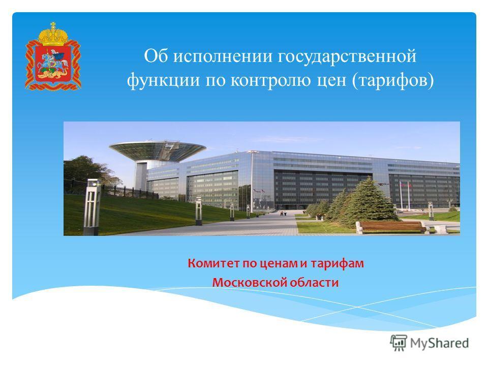Об исполнении государственной функции по контролю цен (тарифов) Комитет по ценам и тарифам Московской области