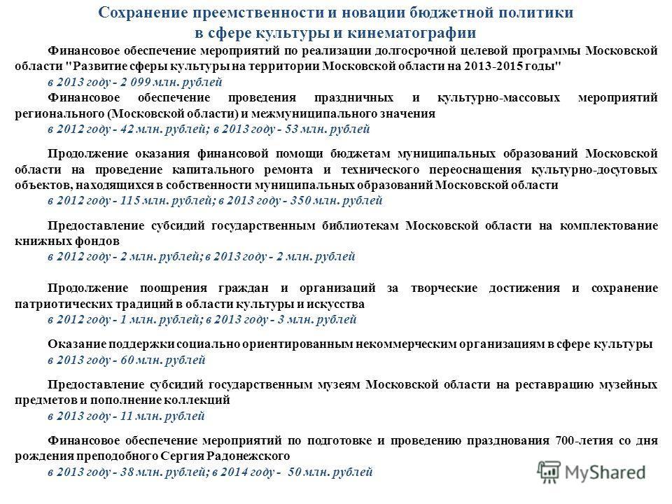 Сохранение преемственности и новации бюджетной политики в сфере культуры и кинематографии Финансовое обеспечение мероприятий по реализации долгосрочной целевой программы Московской области