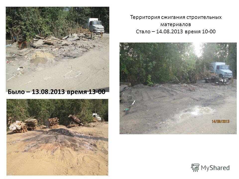 Территория сжигания строительных материалов Стало – 14.08.2013 время 10-00