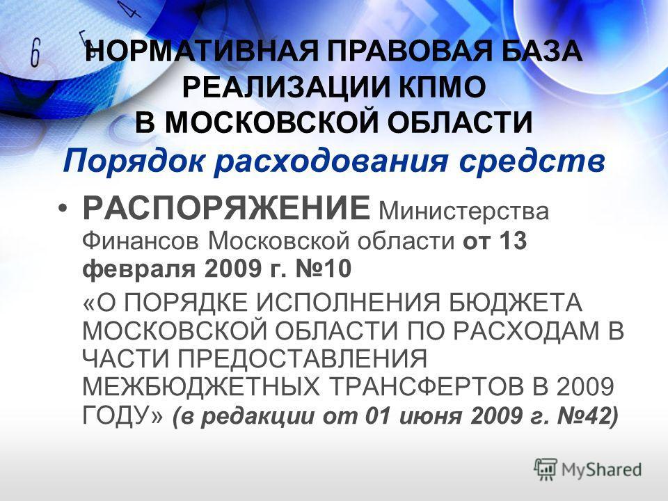 РАСПОРЯЖЕНИЕ Министерства Финансов Московской области от 13 февраля 2009 г. 10 «О ПОРЯДКЕ ИСПОЛНЕНИЯ БЮДЖЕТА МОСКОВСКОЙ ОБЛАСТИ ПО РАСХОДАМ В ЧАСТИ ПРЕДОСТАВЛЕНИЯ МЕЖБЮДЖЕТНЫХ ТРАНСФЕРТОВ В 2009 ГОДУ» (в редакции от 01 июня 2009 г. 42) НОРМАТИВНАЯ ПР