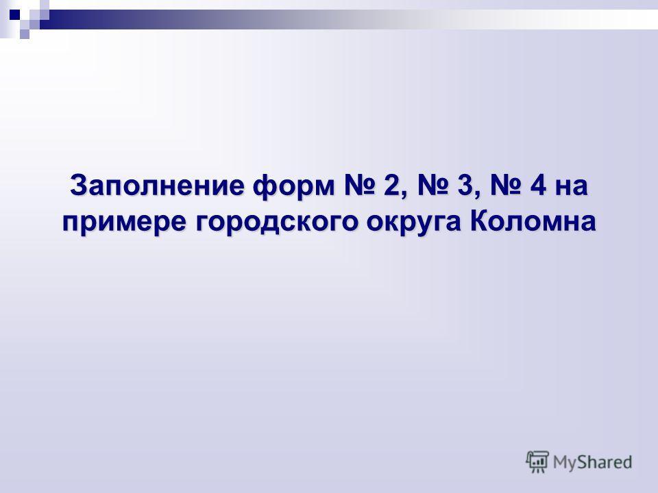 Заполнение форм 2, 3, 4 на примере городского округа Коломна