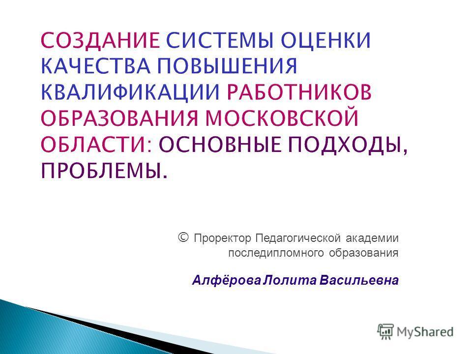 © Проректор Педагогической академии последипломного образования Алфёрова Лолита Васильевна
