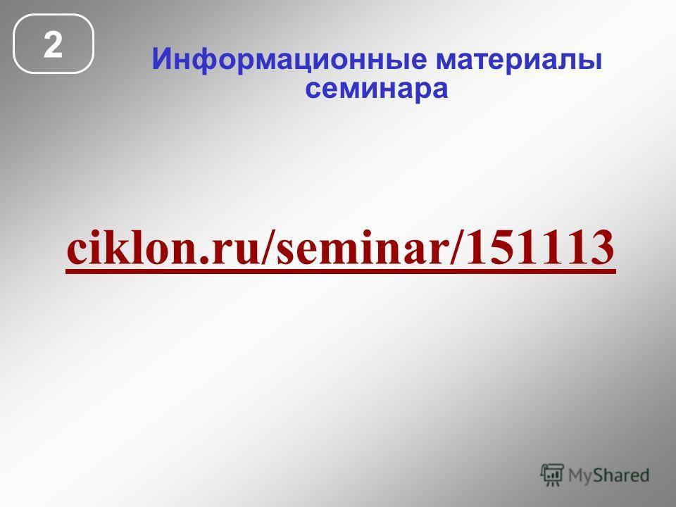Информационные материалы семинара 2 ciklon.ru/seminar/151113