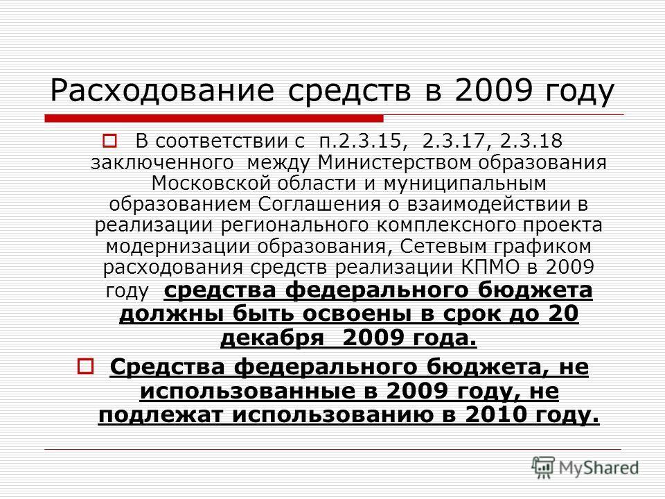Расходование средств в 2009 году В соответствии с п.2.3.15, 2.3.17, 2.3.18 заключенного между Министерством образования Московской области и муниципальным образованием Соглашения о взаимодействии в реализации регионального комплексного проекта модерн