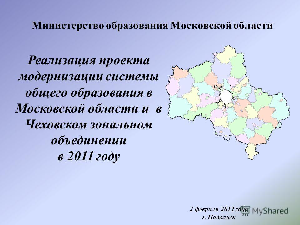 1 Министерство образования Московской области 2 февраля 2012 года г. Подольск Реализация проекта модернизации системы общего образования в Московской области и в Чеховском зональном объединении в 2011 году