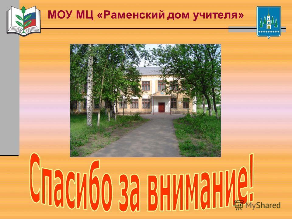 МОУ МЦ «Раменский дом учителя»