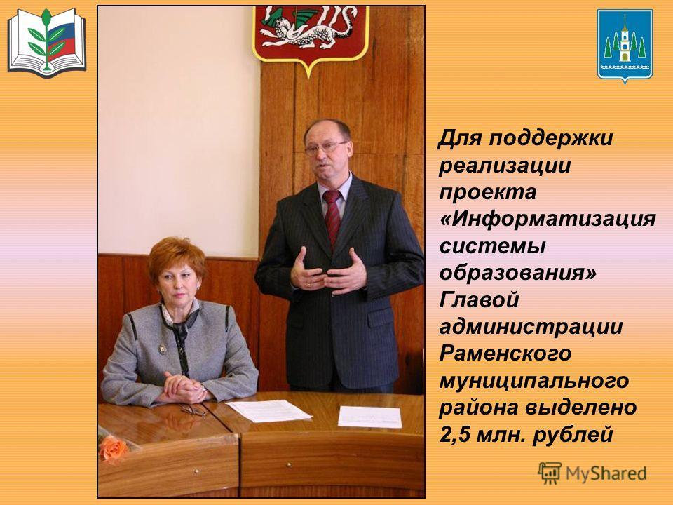 Для поддержки реализации проекта «Информатизация системы образования» Главой администрации Раменского муниципального района выделено 2,5 млн. рублей