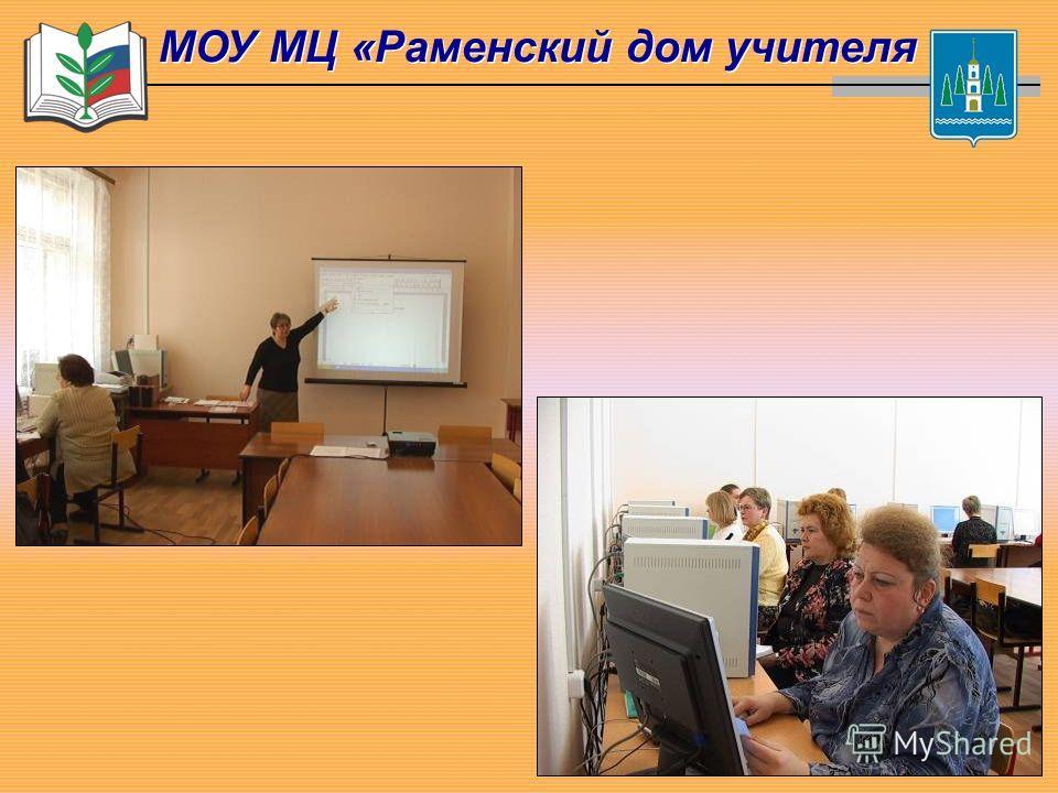 МОУ МЦ «Раменский дом учителя