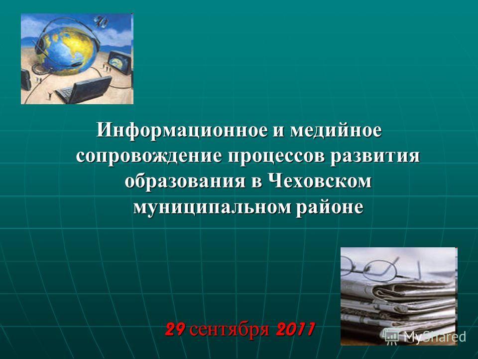 Информационное и медийное сопровождение процессов развития образования в Чеховском муниципальном районе 29 сентября 2011