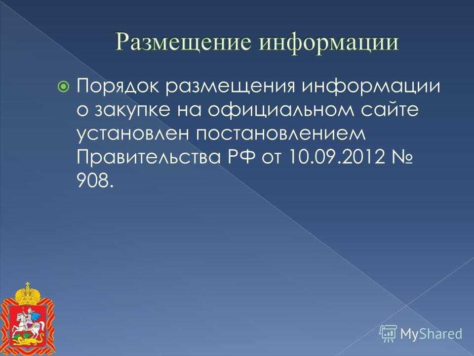Порядок размещения информации о закупке на официальном сайте установлен постановлением Правительства РФ от 10.09.2012 908.