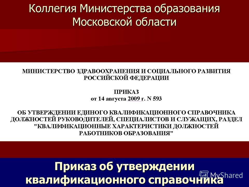 Коллегия Министерства образования Московской области Приказ об утверждении квалификационного справочника