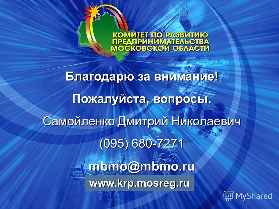 13 Благодарю за внимание! Пожалуйста, вопросы. Самойленко Дмитрий Николаевич (095) 680-7271 mbmo@mbmo.ru www.krp.mosreg.ru