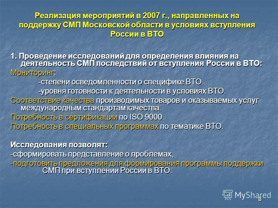 8 1. Проведение исследований для определения влияния на деятельность СМП последствий от вступления России в ВТО: Мониторинг: -степени осведомленности о специфике ВТО. -уровня готовности к деятельности в условиях ВТО. Соответствие качества производимы