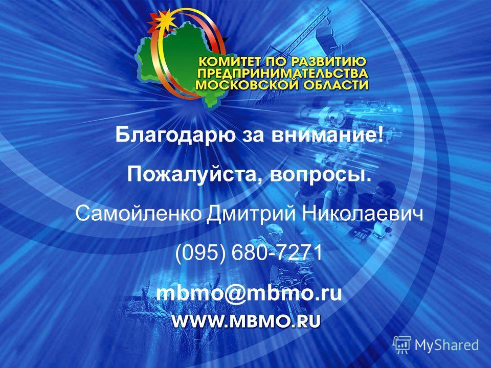 17 Благодарю за внимание! Пожалуйста, вопросы. Самойленко Дмитрий Николаевич (095) 680-7271 mbmo@mbmo.ru