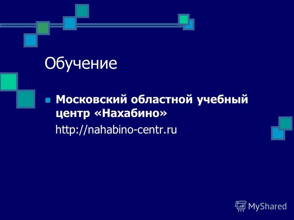 Обучение Московский областной учебный центр «Нахабино» http://nahabino-centr.ru