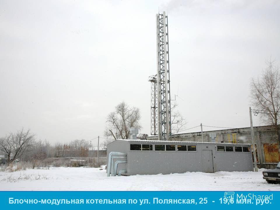 Блочно-модульная котельная по ул. Полянская, 25 - 19,6 млн. руб.