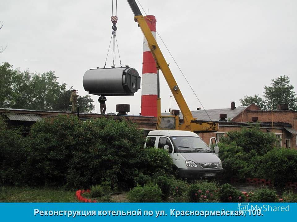 Реконструкция котельной по ул. Красноармейская, 100.