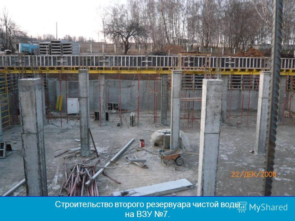 Строительство второго резервуара чистой воды на ВЗУ 7.