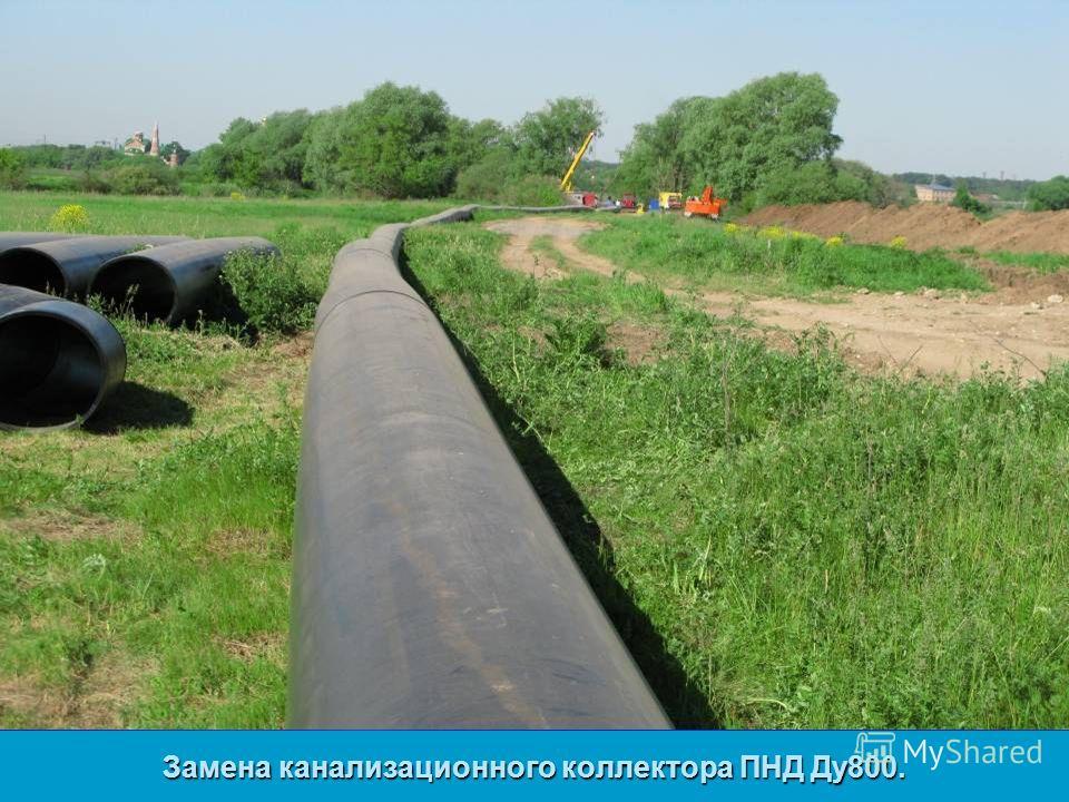 Замена канализационного коллектора ПНД Ду800.