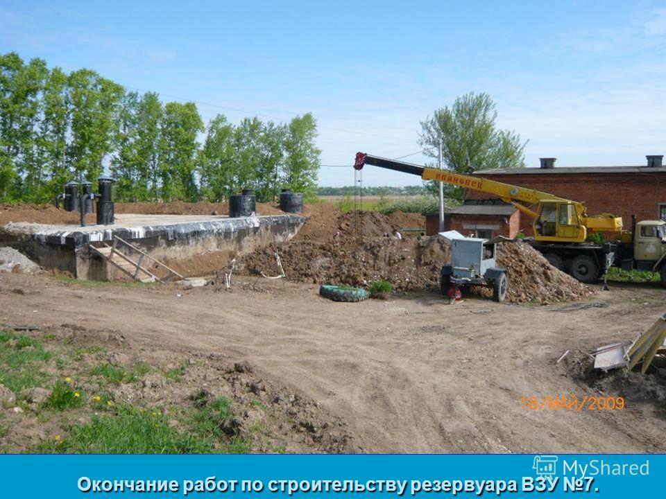 Окончание работ по строительству резервуара ВЗУ 7. Окончание работ по строительству резервуара ВЗУ 7.