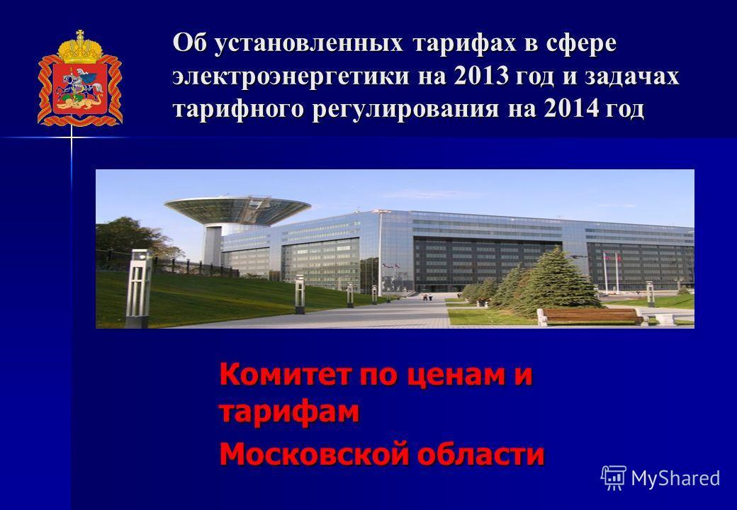 Об установленных тарифах в сфере электроэнергетики на 2013 год и задачах тарифного регулирования на 2014 год Комитет по ценам и тарифам Московской области