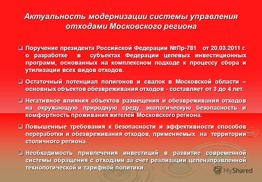 Принципиальная схема размещения объектов санитарной очистки в Московском регионе Перерабатывающие комплексы Комплексы по переработке опасных медицинских и биологических отходов Комплексы по переработке и обезвреживанию опасных отходов Мусороперегрузо