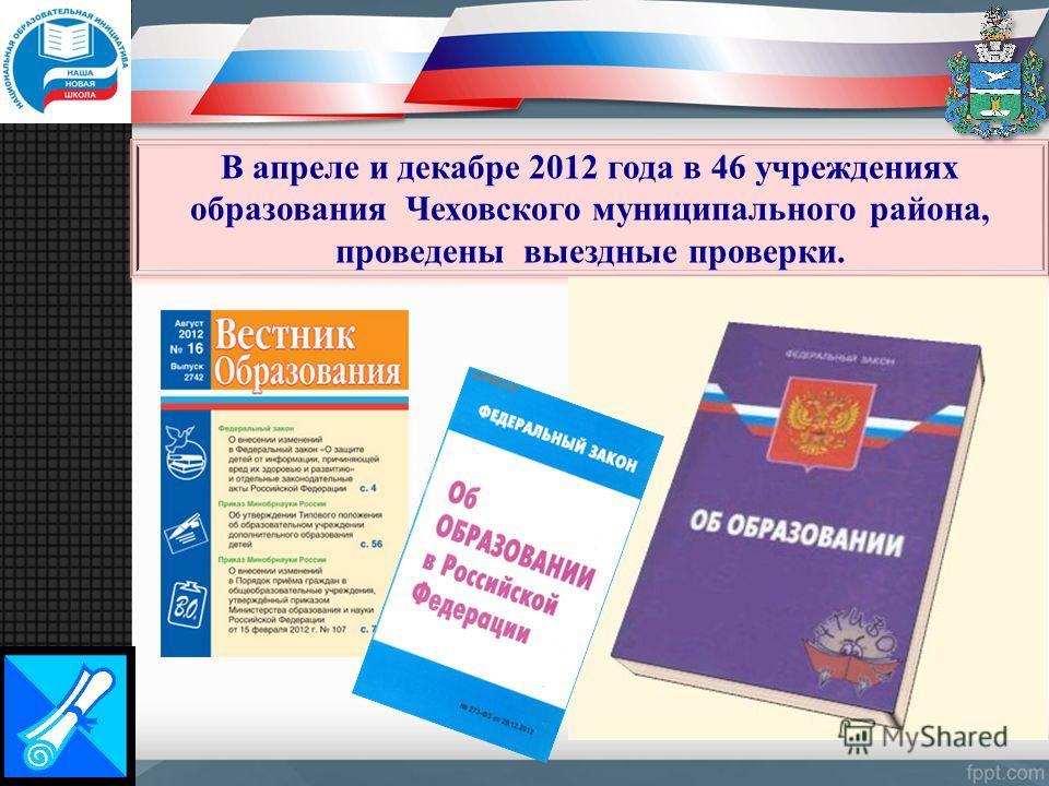 В апреле и декабре 2012 года в 46 учреждениях образования Чеховского муниципального района, проведены выездные проверки.