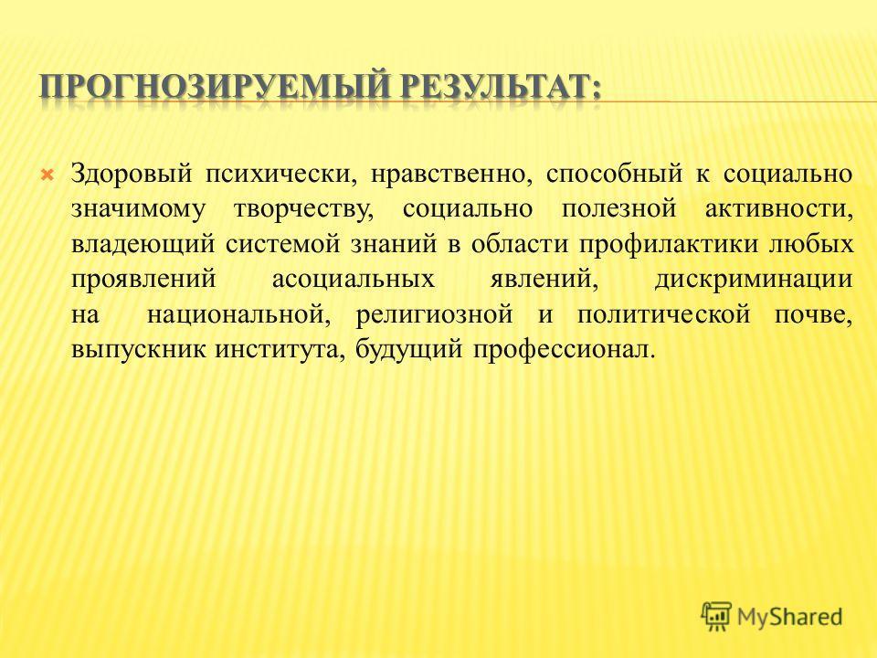 Здоровый психически, нравственно, способный к социально значимому творчеству, социально полезной активности, владеющий системой знаний в области профилактики любых проявлений асоциальных явлений, дискриминации на национальной, религиозной и политичес