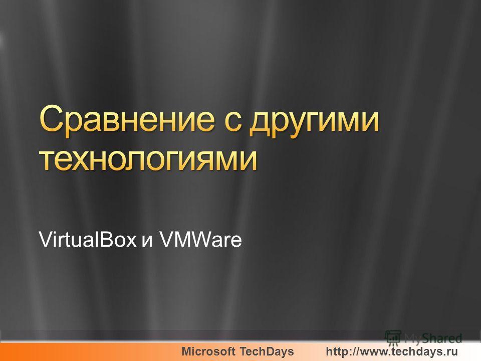 Microsoft TechDayshttp://www.techdays.ru VirtualBox и VMWare