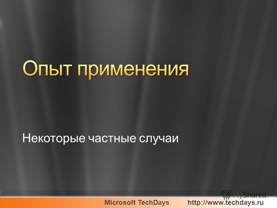 Microsoft TechDayshttp://www.techdays.ru Некоторые частные случаи