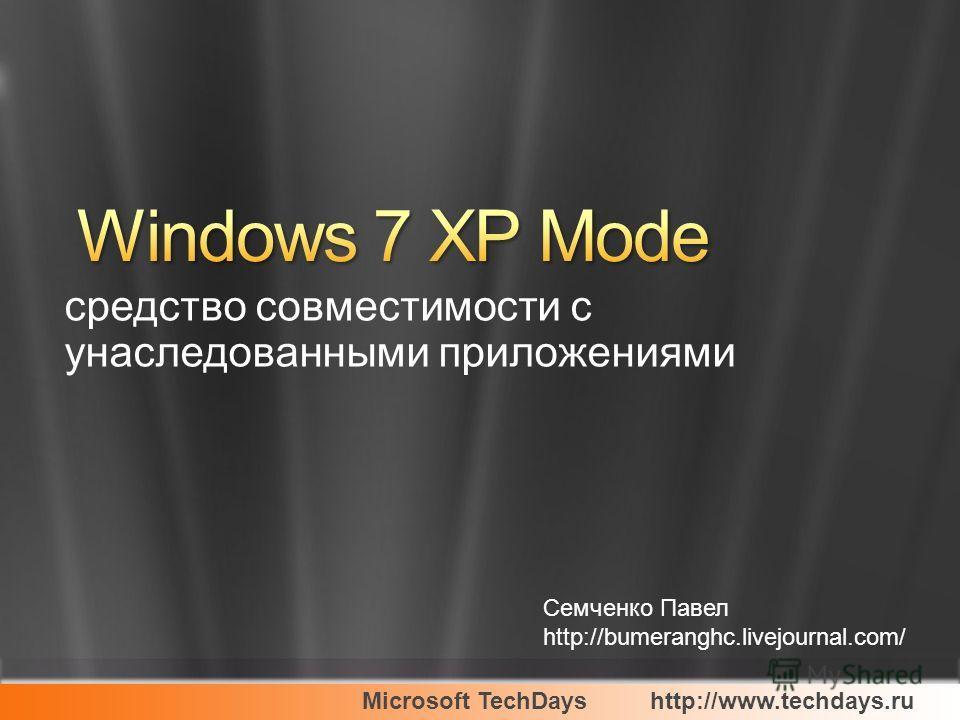 Microsoft TechDayshttp://www.techdays.ru средство совместимости с унаследованными приложениями Семченко Павел http://bumeranghc.livejournal.com/